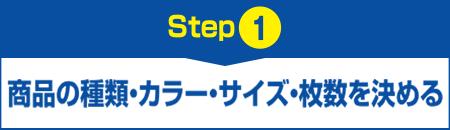 【Step1】商品の種類・カラー・サイズ・枚数を決める
