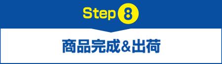 【Step8】商品完成&出荷