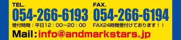 TEL.054-266-6193(受付時間:平日12:00~20:00)/FAX:054-266-6194(FAX24時間受付けております!!)/Mail:info@andmarkstars.jp