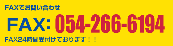 FAXでお問い合わせ:054-266-6194 FAX24時間受付けております!!