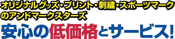オリジナルグッズ・プリント・刺繍・スポーツマークのアンドマークスターズ 安心の低価格とサービス!