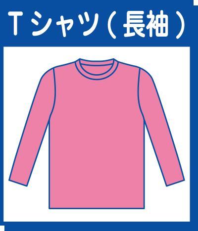 Tシャツ(長袖)