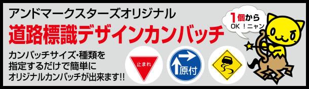 道路標識デザインカンバッチ