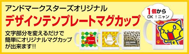 デザインテンプレートマグカップ
