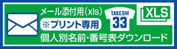 【※プリント専用】メール添付用(xls)個人別名前・番号表ダウンロード