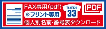 【※プリント専用】FAX専用(pdf)個人別名前・番号表ダウンロード