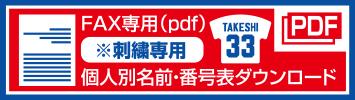 【※刺繍専用】FAX専用(pdf)個人別名前・番号表ダウンロード