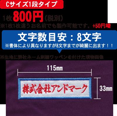 【Cサイズ1段タイプ】1枚650円(税別)