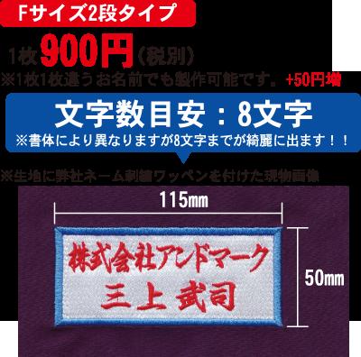 【Fサイズ2段タイプ】1枚750円(税別)