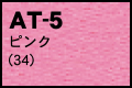 AT-5 ピンク