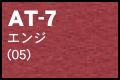 AT-7 エンジ