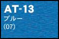 AT-13 ブルー