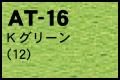 AT-16 Kグリーン