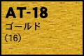 AT-18 ゴールド