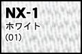 NX-1 ホワイト