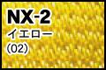 NX-2 イエロー