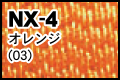 NX-4 オレンジ