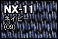 NX-11 ネイビー