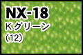 NX-18 Kグリーン
