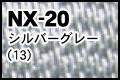 NX-20 シルバーグレー