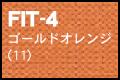 FIT-4 ゴールドオレンジ