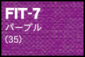 FIT-7 パープル