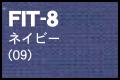 FIT-8 ネイビー