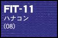 FIT-11 ハナコン