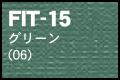 FIT-15 グリーン