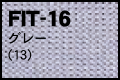 FIT-16 グレー