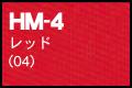 HM-4 レッド