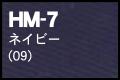 HM-7 ネイビー