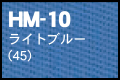HM-10 ライトブルー