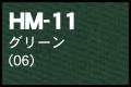 HM-11 グリーン