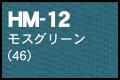 HM-12 モスグリーン