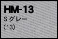 HM-13 Sグレー