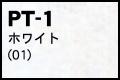 PT-1 ホワイト