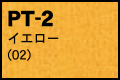 PT-2 イエロー