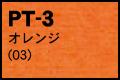 PT-3 オレンジ