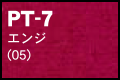 PT-7 エンジ