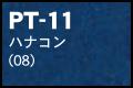 PT-11 ハナコン