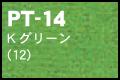 PT-14 Kグリーン