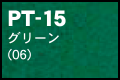 PT-15 グリーン