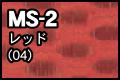 MS-2 レッド