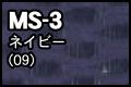 MS-3 ネイビー