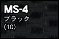 MS-4 ブラック