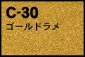 C-30 ゴールドラメ