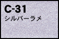 C-31 シルバーラメ