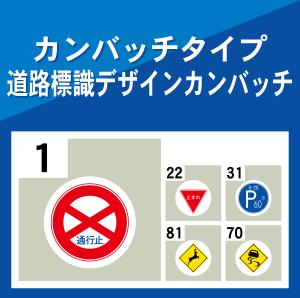 カンバッチタイプ道路標識デザインカンバッチ