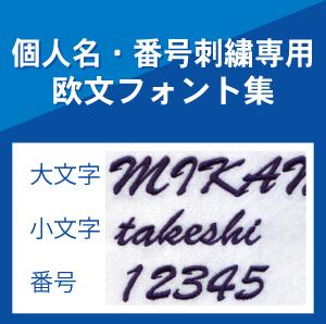 個人名・番号刺繍専用欧文フォント集